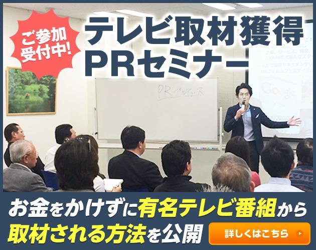 テレビ取材獲得PRセミナー
