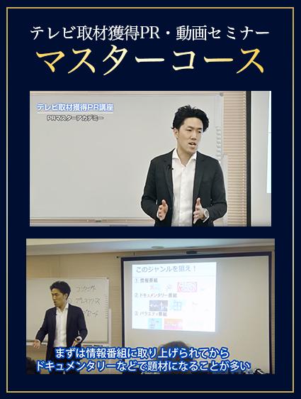テレビ取材獲得PR・動画セミナー...