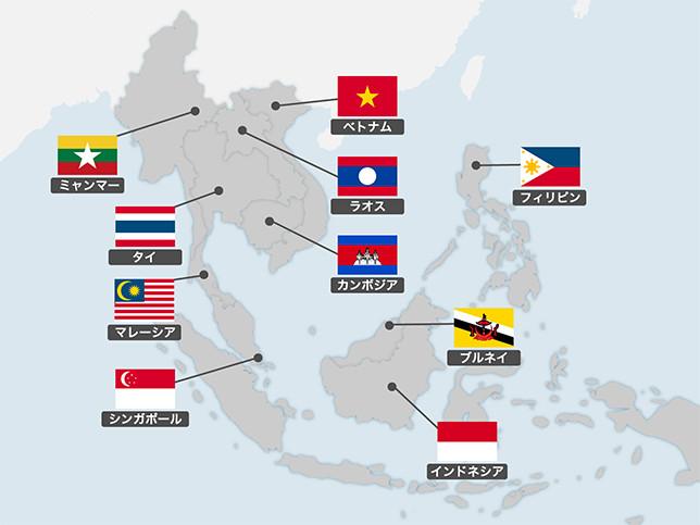 東南アジアASEAN10ヵ国にネットワーク!
